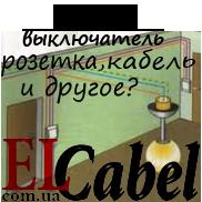 ELCabel (кабель, провод, счётчики...)