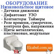 Низковольтное и щитовое оборудование