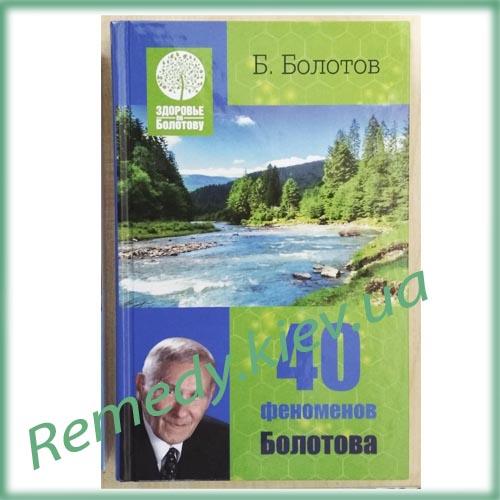 "Книга ""40 феноменов Болотова"""