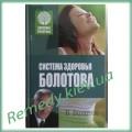 """Книга """"Система здоровья Болотова"""""""
