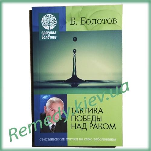 "Книга ""Тактика победы над раком"""