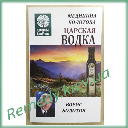 """Книга """"Царская водка"""""""