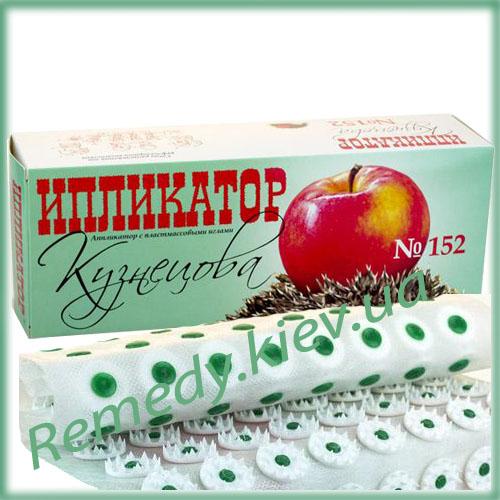 Аппликатор Кузнецова № 152