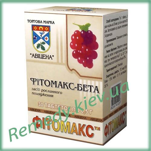 Фитомакс-бета