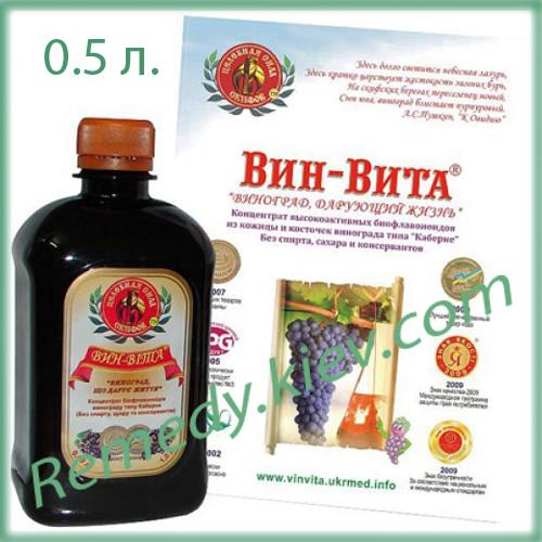 Вин Вита 0,5 литра