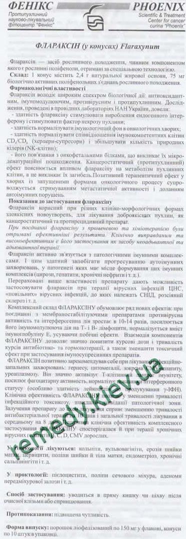 Фото 2. Инструкция суппозиториев с Флараксином